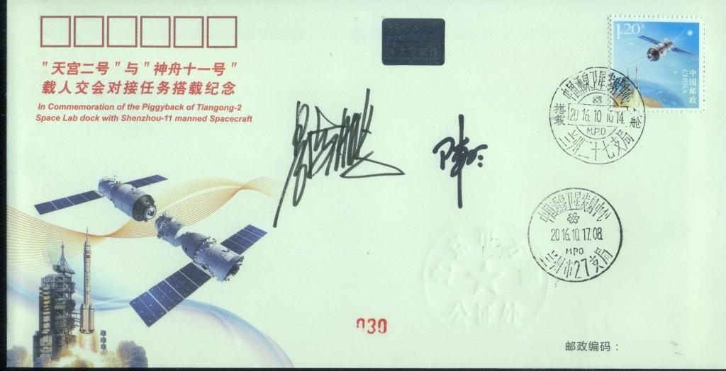 K1600_Arge_Weltraum_Shenzhou 11 Bordpost